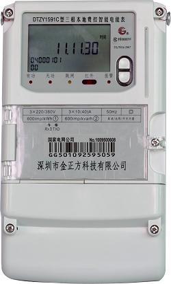 dtzy1591c型三相本地费控智能电能表